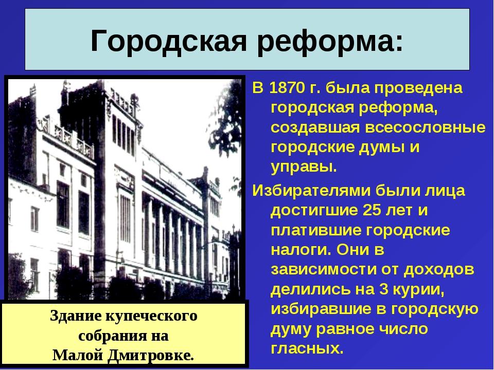 Городская реформа: В 1870 г. была проведена городская реформа, создавшая всес...
