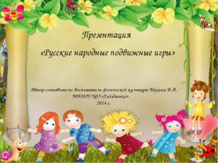Презентация «Русские народные подвижные игры» Автор-составитель: воспитатель