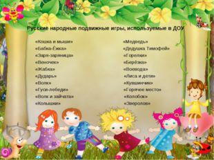 Русские народные подвижные игры, используемые в ДОУ «Кошка и мыши» «Медведь»