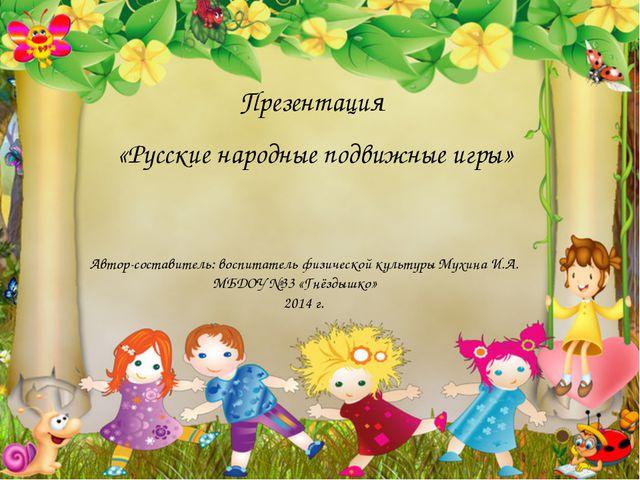 Презентация «Русские народные подвижные игры» Автор-составитель: воспитатель...