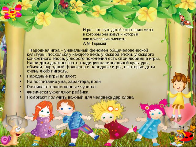 Игра – это путь детей к познанию мира, в котором они живут и который они приз...