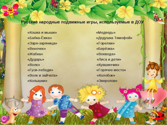 Русские народные подвижные игры, используемые в ДОУ «Кошка и мыши» «Медведь»...