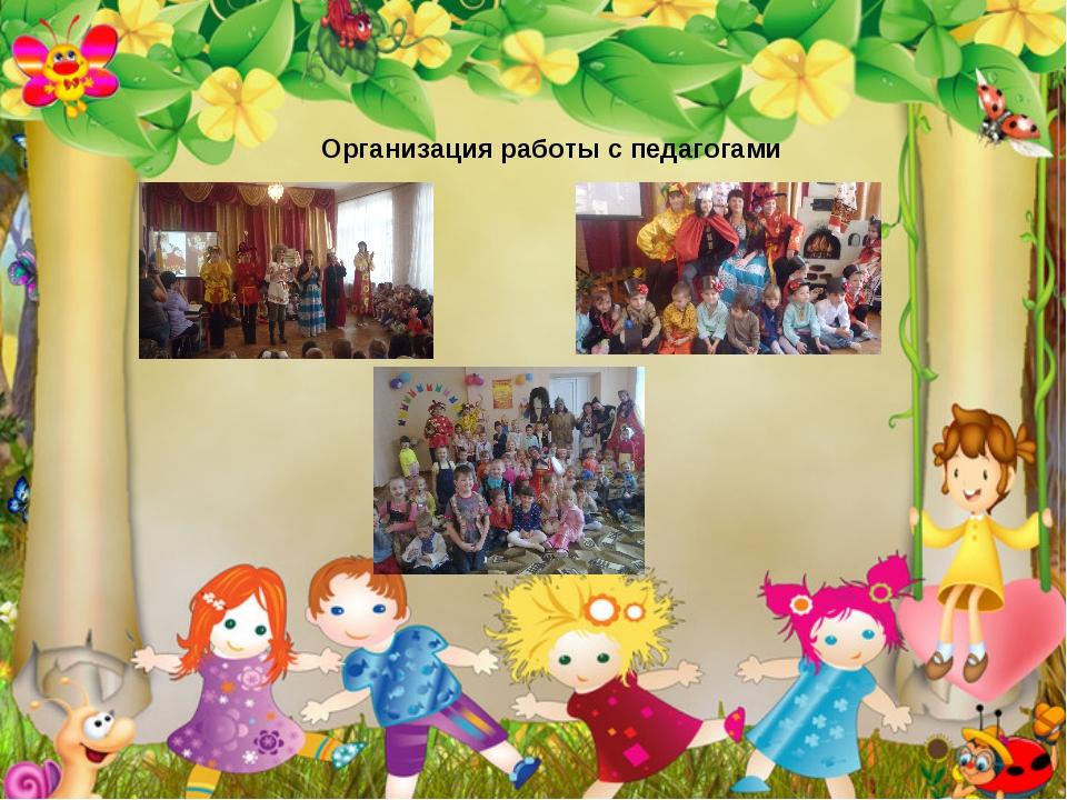 Организация работы с педагогами
