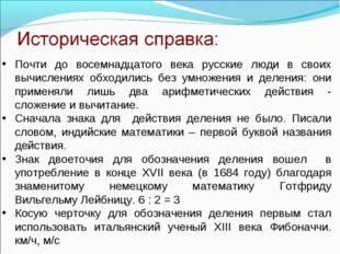 Почти до восемнадцатого века русские люди в своих вычислениях обходились без