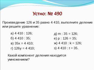 Произведение 126 и 35 равно 4 410, выполните деление или решите уравнение: а)