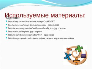 Используемые материалы: Картинки: http:// http://www.liveinternet.ru/tags-САМ