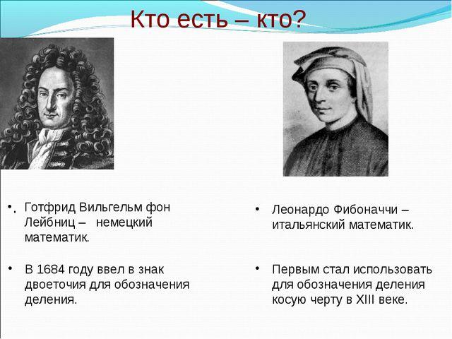 Кто есть – кто? В 1684 году ввел в знак двоеточия для обозначения деления. Ле...