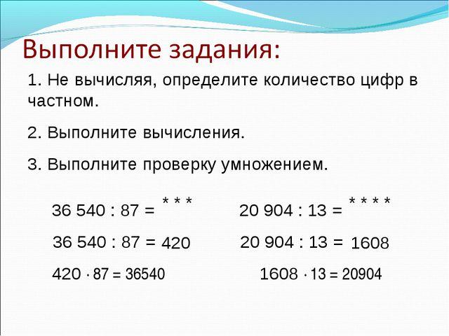 36 540 : 87 = 20 904 : 13 = 1. Не вычисляя, определите количество цифр в част...