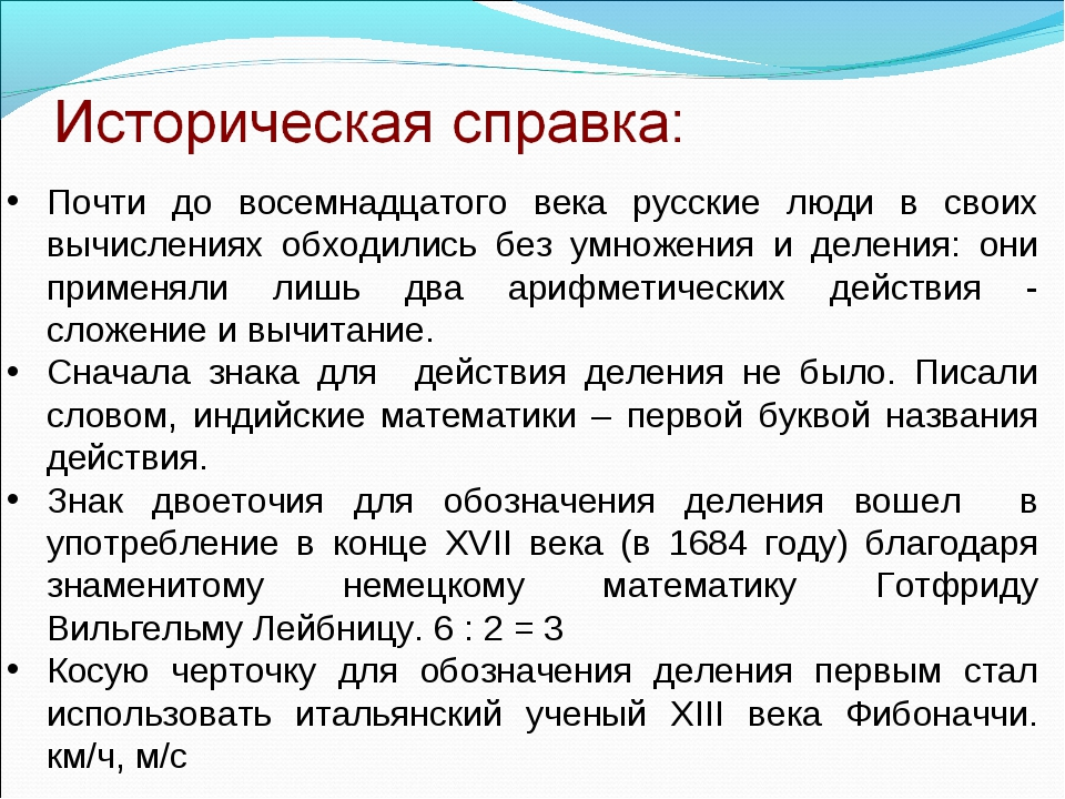 Почти до восемнадцатого века русские люди в своих вычислениях обходились без...