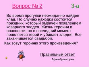 Вопрос № 2 3-а Во время прогулки неожиданно найден клад. По случаю находки со