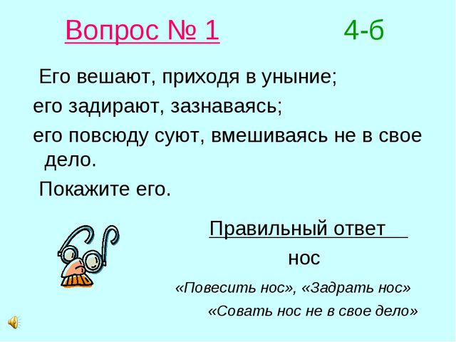Вопрос № 1 4-б Его вешают, приходя в уныние; его задирают, зазнаваясь; его п...