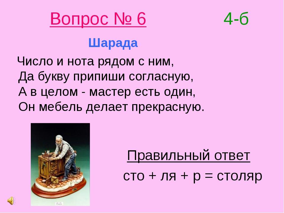 Вопрос № 6 4-б Шарада Число и нота рядом с ним, Да букву припиши согласную,...