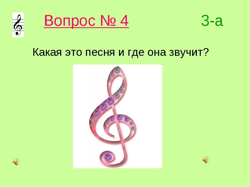 Вопрос № 4 3-а Какая это песня и где она звучит?