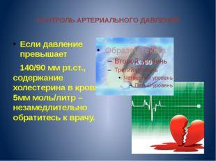 КОНТРОЛЬ АРТЕРИАЛЬНОГО ДАВЛЕНИЯ Если давление превышает 140/90 мм рт.ст., сод