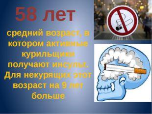 58 лет средний возраст, в котором активные курильщики получают инсульт. Для