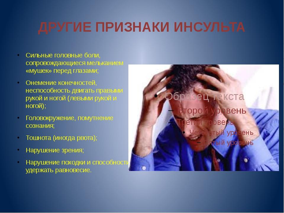 Сильные головные боли после операции