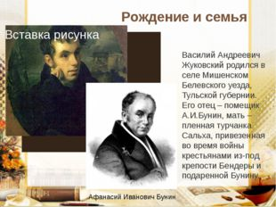 Рождение и семья Василий Андреевич Жуковский родился в селе Мишенском Белевск