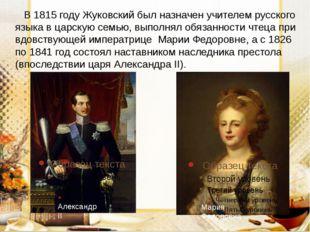 В 1815 году Жуковский был назначен учителем русского языка в царскую семью,