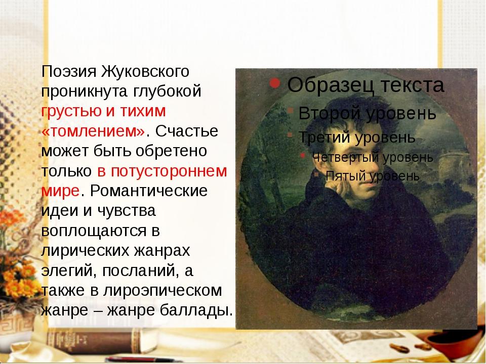 Поэзия Жуковского проникнута глубокой грустью и тихим «томлением». Счастье мо...