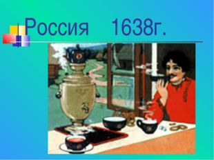 Россия 1638г.