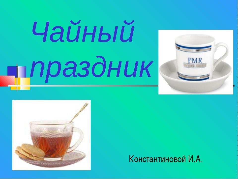 Чайный праздник Константиновой И.А.