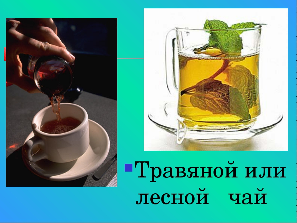 Травяной или лесной чай