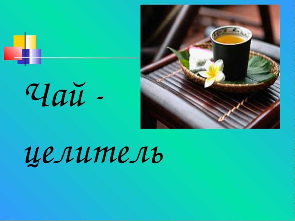 Чай - целитель