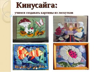 Кинусайга: учимся создавать картины из лоскутков