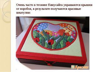 Очень часто в технике Кинусайга украшаются крышки от коробок, в результате п
