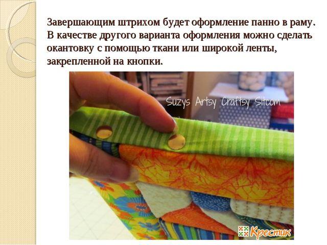 Завершающим штрихом будет оформление панно в раму. В качестве другого вариан...