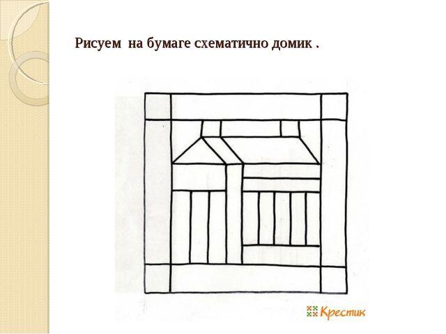 Рисуем на бумаге схематично домик .