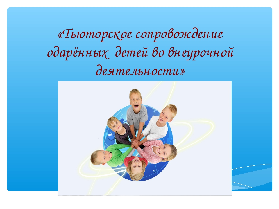 «Тьюторское сопровождение одарённых детей во внеурочной деятельности»