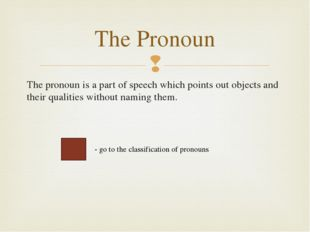 The personal pronouns are: I, he, she, it, we, you, they. The personal pronou
