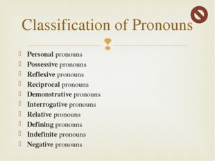 Possessive pronouns have the same distinctions of person, number, and gender