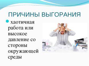 ПРИЧИНЫ ВЫГОРАНИЯ хаотичная работа или высокое давление со стороны окружающей