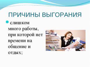 ПРИЧИНЫ ВЫГОРАНИЯ слишком много работы, при которой нет времени на общение и