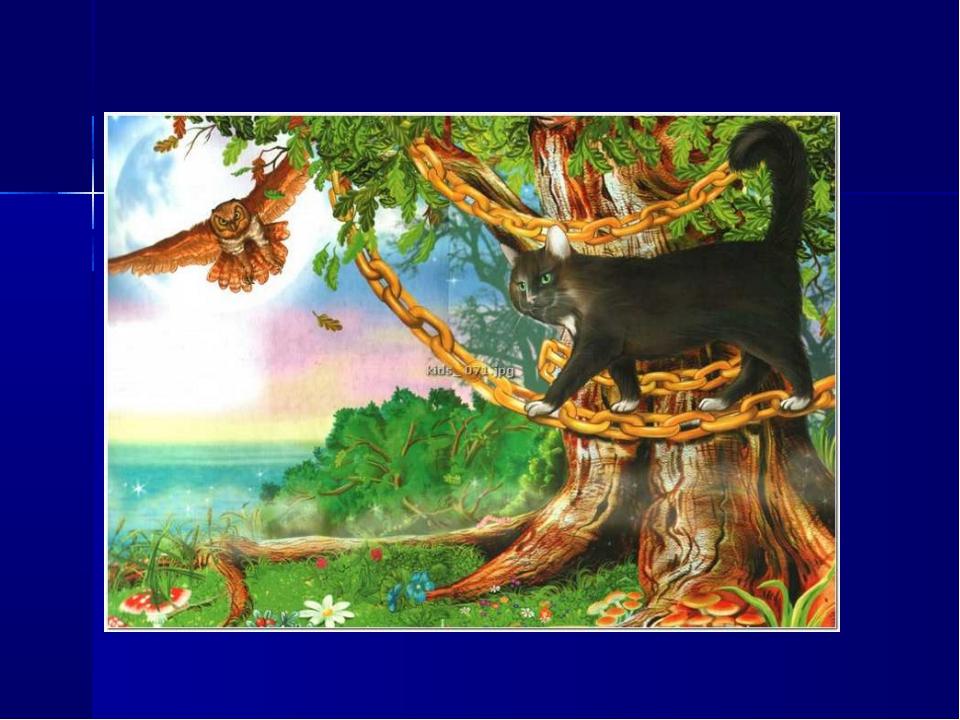 У лукоморья дуб зелёный, златая цепь на дубе том