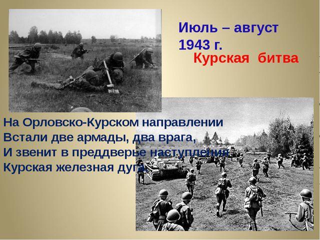 На Орловско-Курском направлении Встали две армады, два врага, И звенит в пред...