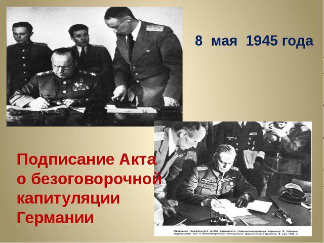 Подписание Акта о безоговорочной капитуляции Германии 8 мая 1945 года
