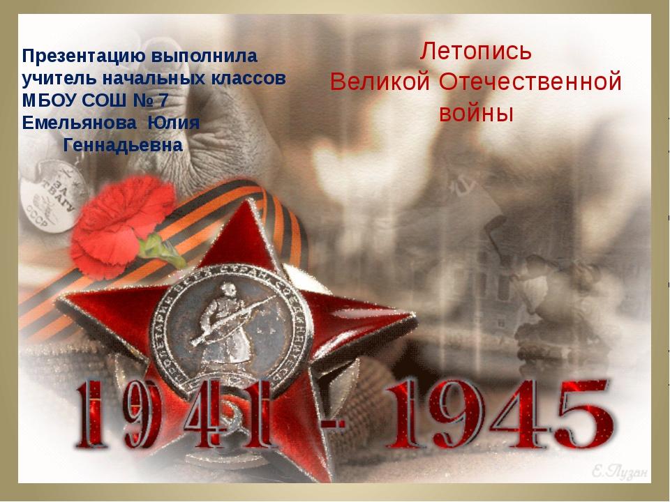 Летопись Великой Отечественной войны Презентацию выполнила учитель начальных...