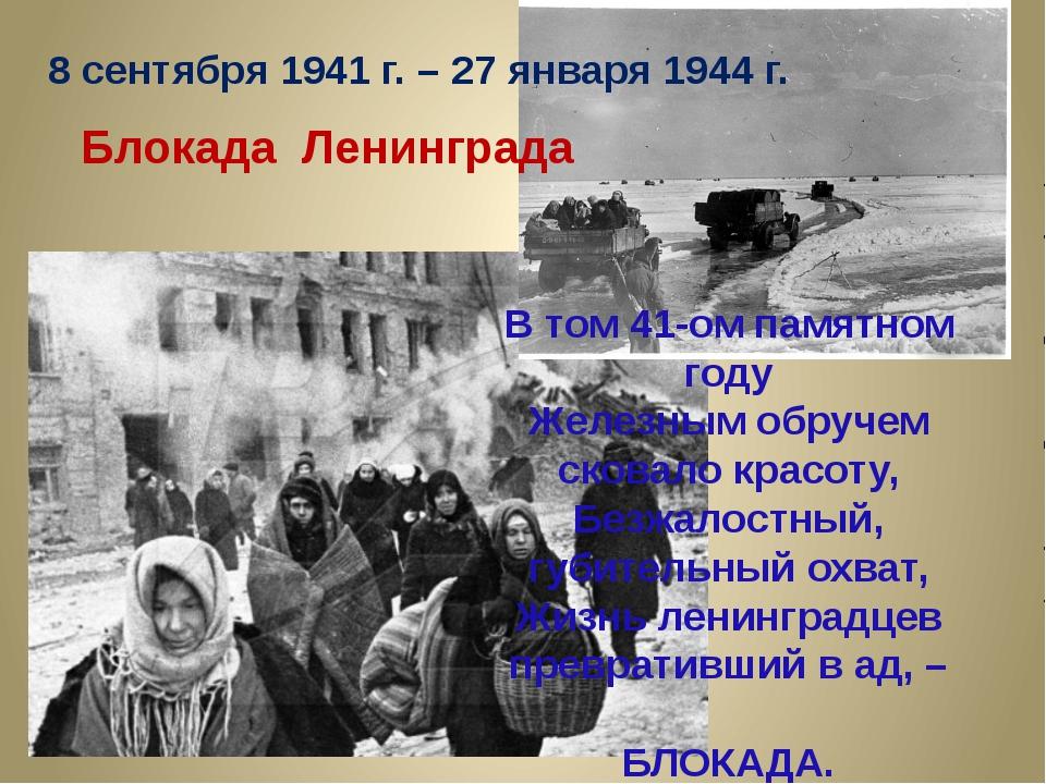 8 сентября 1941 г. – 27 января 1944 г. Блокада Ленинграда В том 41-ом памятно...