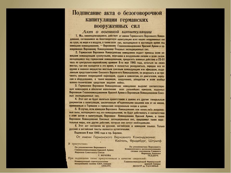 Великая отечественная война 19411945
