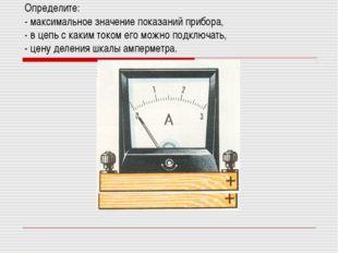 Определите: - максимальное значение показаний прибора, - в цепь с каким током