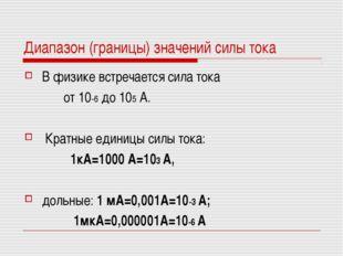Диапазон (границы) значений силы тока В физике встречается сила тока от 10-6