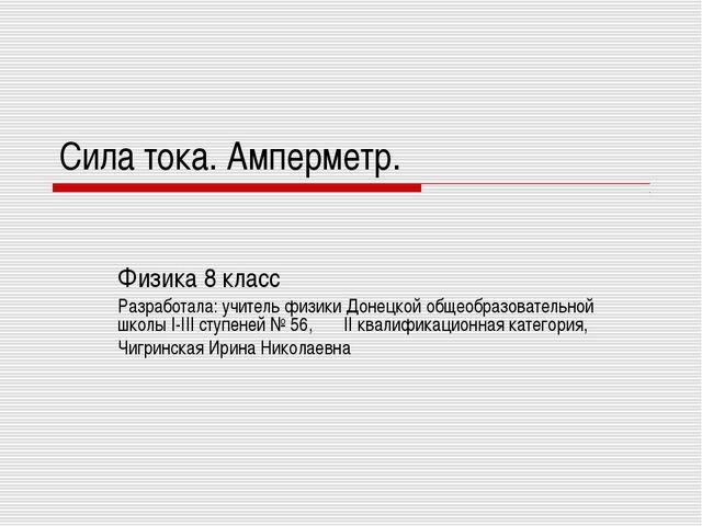 Сила тока. Амперметр. Физика 8 класс Разработала: учитель физики Донецкой общ...