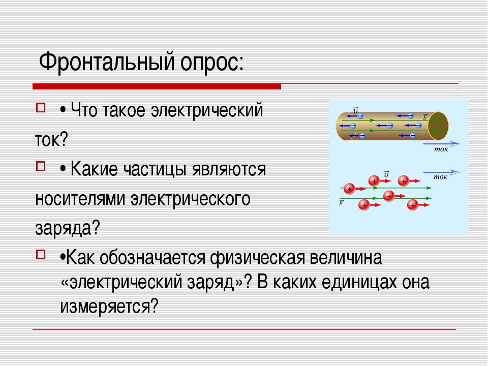 Фронтальный опрос: • Что такое электрический ток? • Какие частицы являются но...