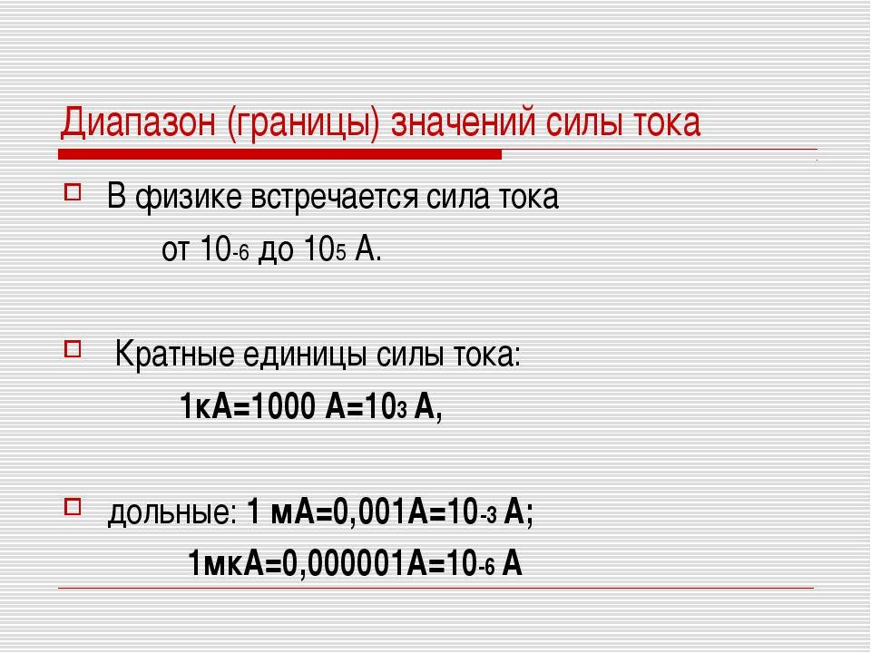 Диапазон (границы) значений силы тока В физике встречается сила тока от 10-6...