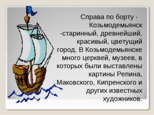 Справа по борту - Козьмодемьянск -старинный, древнейший, красивый, цветущий