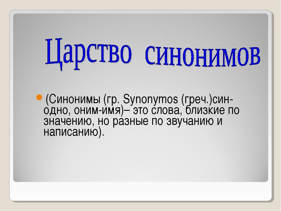 (Синонимы (гр. Synonymos (греч.)син-одно, оним-имя)– это слова, близкие по зн...