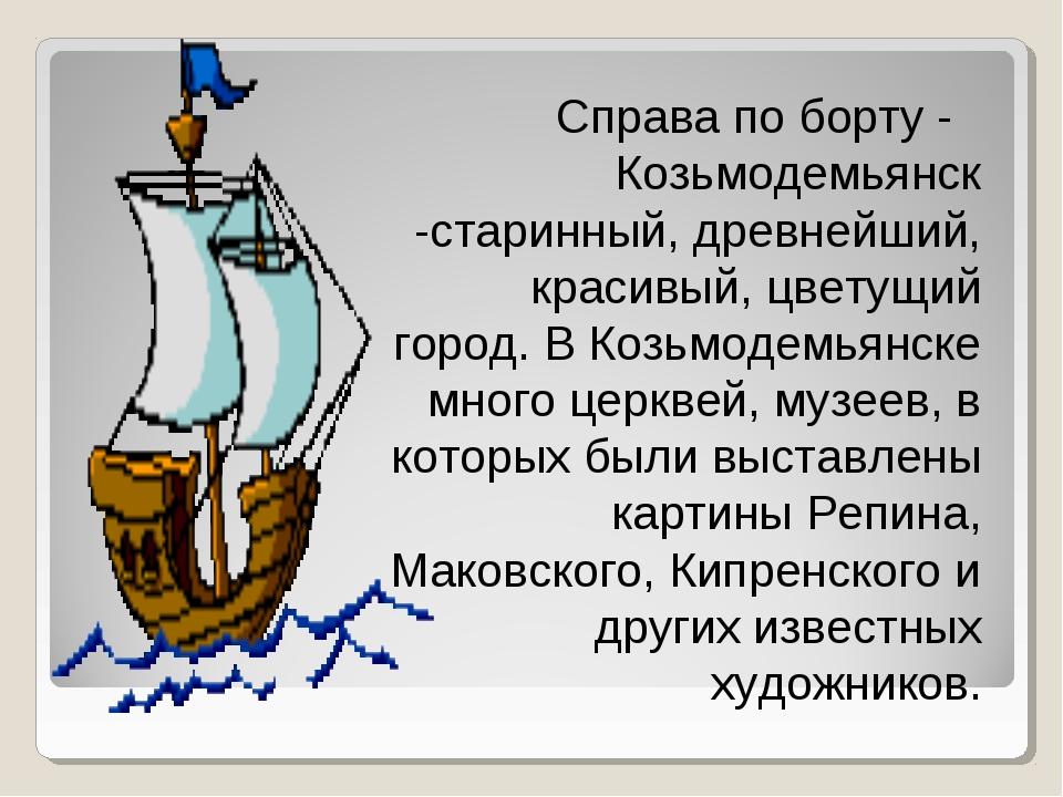 Справа по борту - Козьмодемьянск -старинный, древнейший, красивый, цветущий...